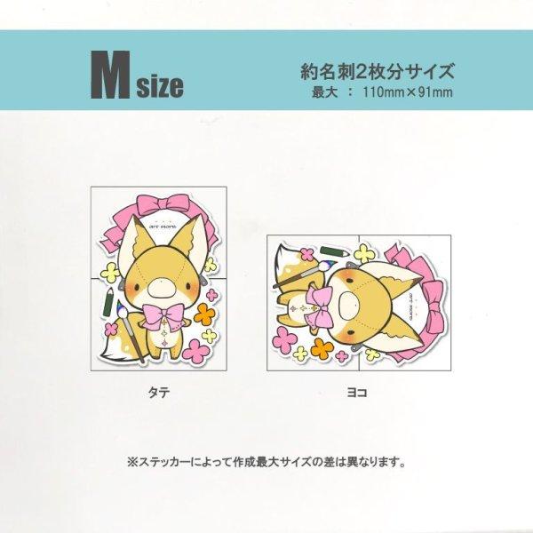 画像1: Mサイズステッカー (1)